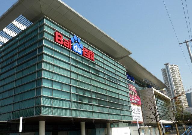 Empresa de busca chinesa Baidu.