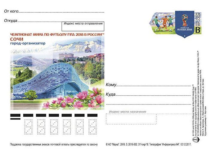Cartão-postal com selo original dedicado à cidade russa de Sochi