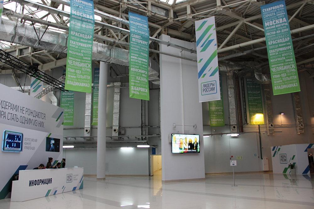 Um dos edifícios do centro Sirius alberga o concurso Líderes da Rússia
