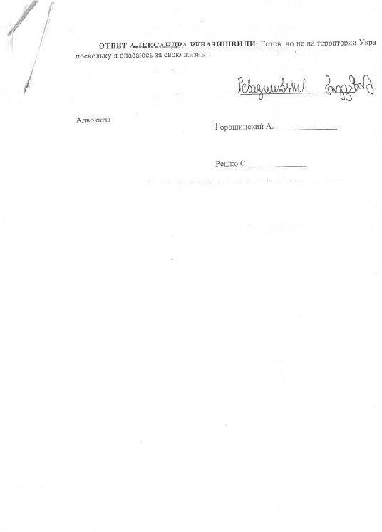Depoimentos de Aleksandre Revazishvili (página 7)