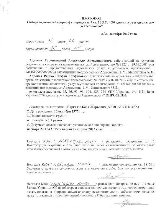 Depoimentos de Koba Nergadze (página 1)