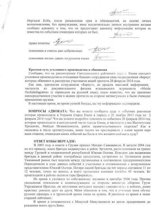 Depoimentos de Koba Nergadze (página 2)