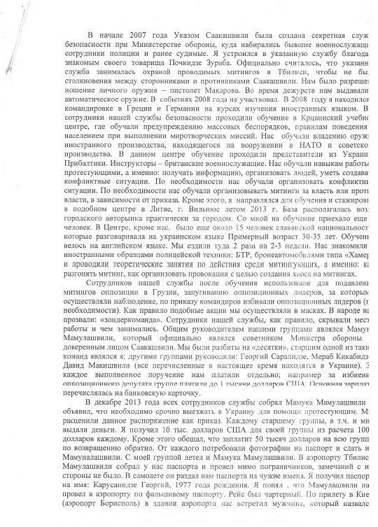 Depoimentos de Koba Nergadze (página 3)
