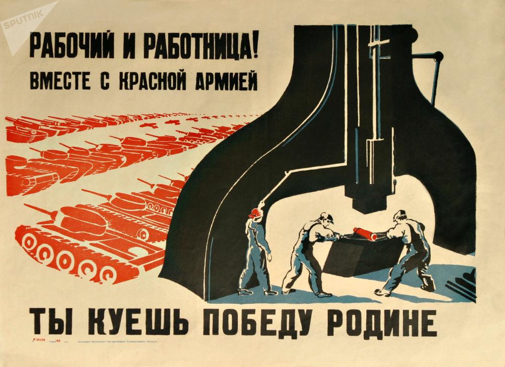 Operários e operárias! Vocês estão forjando a vitória da Pátria junto com o Exército Vermelho, 1941