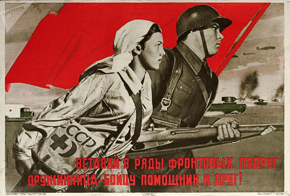 Entre as filas de amigos da frente, ajude o soldado, não seja indiferente!, por Viktor Koretsky e Vera Gitsevich, 1941