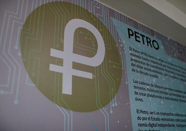 Logo da nova moeda virtual venezuelana, petro, apresentado no Ministério da Juventude e Esporte, 23 de fevereiro de 2018