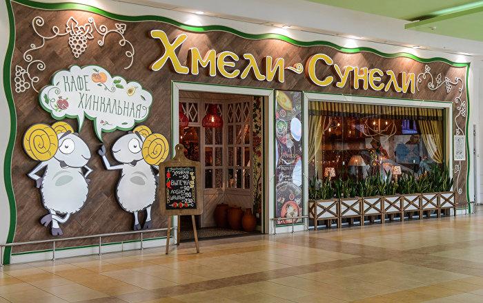 Restaurante Khmeli Suneli em Samara