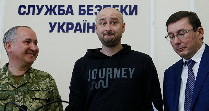 Jornalista russo Arkady Babchenko, reportado ter sido morto em Kiev em 29 de maio, atende um briefing junto com o procurador-geral ucraniano Yuri Lutsenko e o chefe do Serviço de Segurança da Ucrânia, Vasily Gritsak, 30 de maio de 2018