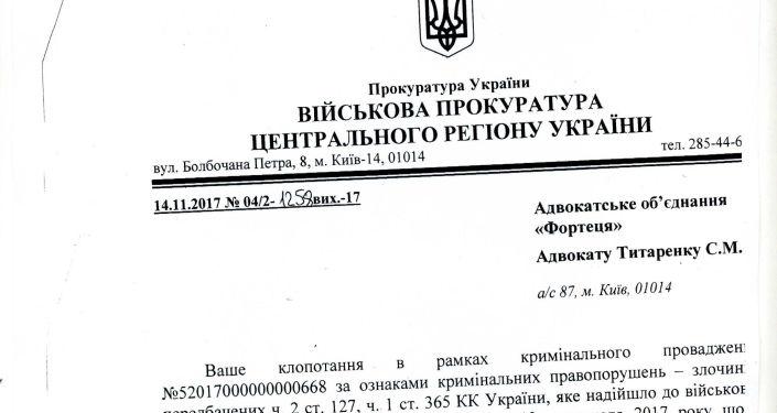 Carta da procuradoria militar ao advogado de Segei Sanovsky, Sergei Titorenko sobre ter tido conhecimento dos documentos do processo