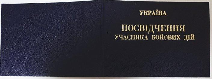 Certificado de Sergei Sanovsky como participante dos combates