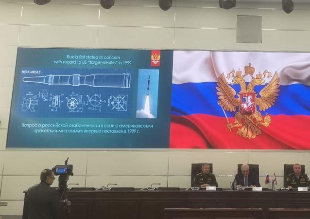 Demonstração do míssil 9M729