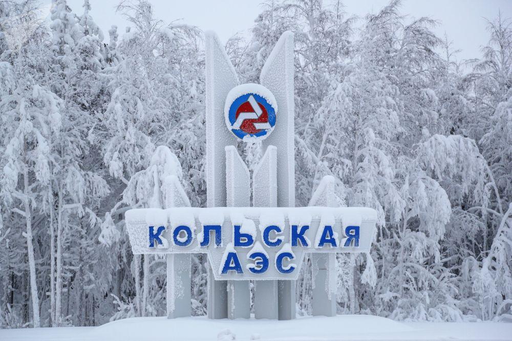 Entrada da usina nuclear de Kola, situada na região de Murmansk, Extremo Norte da Rússia
