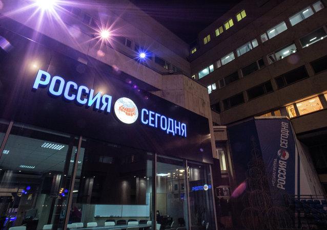 Agência de notícias Rossiya Segodnya