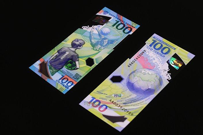 Cédula de 100 rublos russos lançada em homenagem à Copa do Mundo de Futebol de 2018