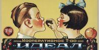 Cartaz publicitário de fábrica de doces da sociedade cooperativa Ideal, 1927