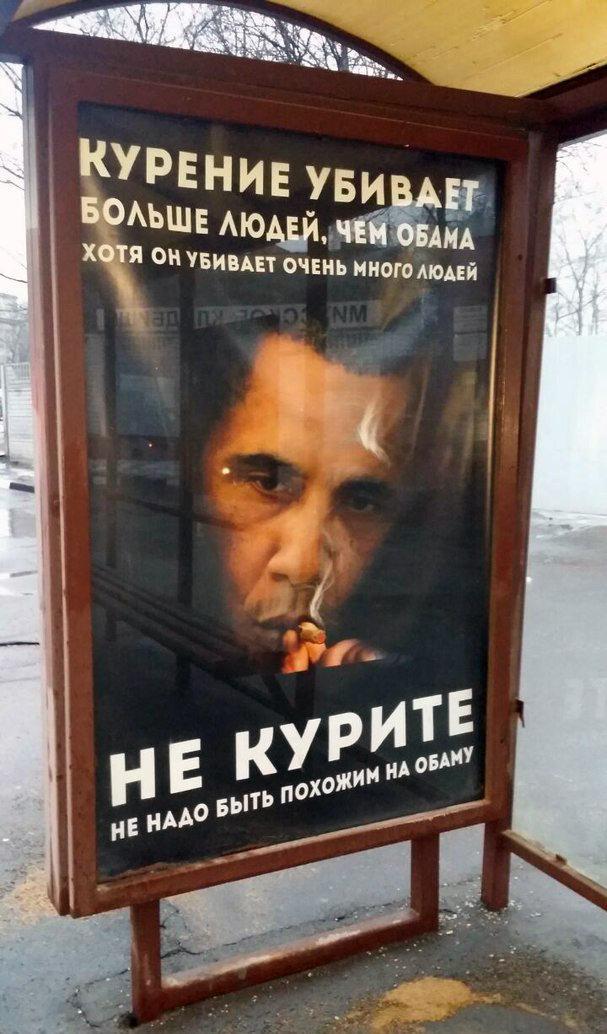 Cartaz mostra Obama fumando e advertindo Não fume, não seja semelhante a Obama
