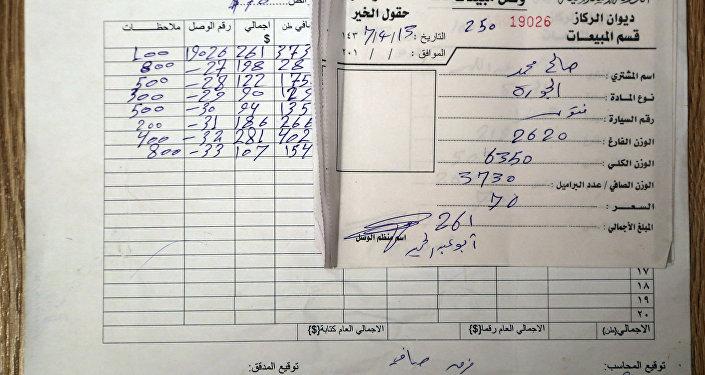 Documento com dados sobre a venda de petróleo do Daesh em toneladas, produzido no campo petrolífero de Kabiba, al-Shadaddi, Síria, março de 2016