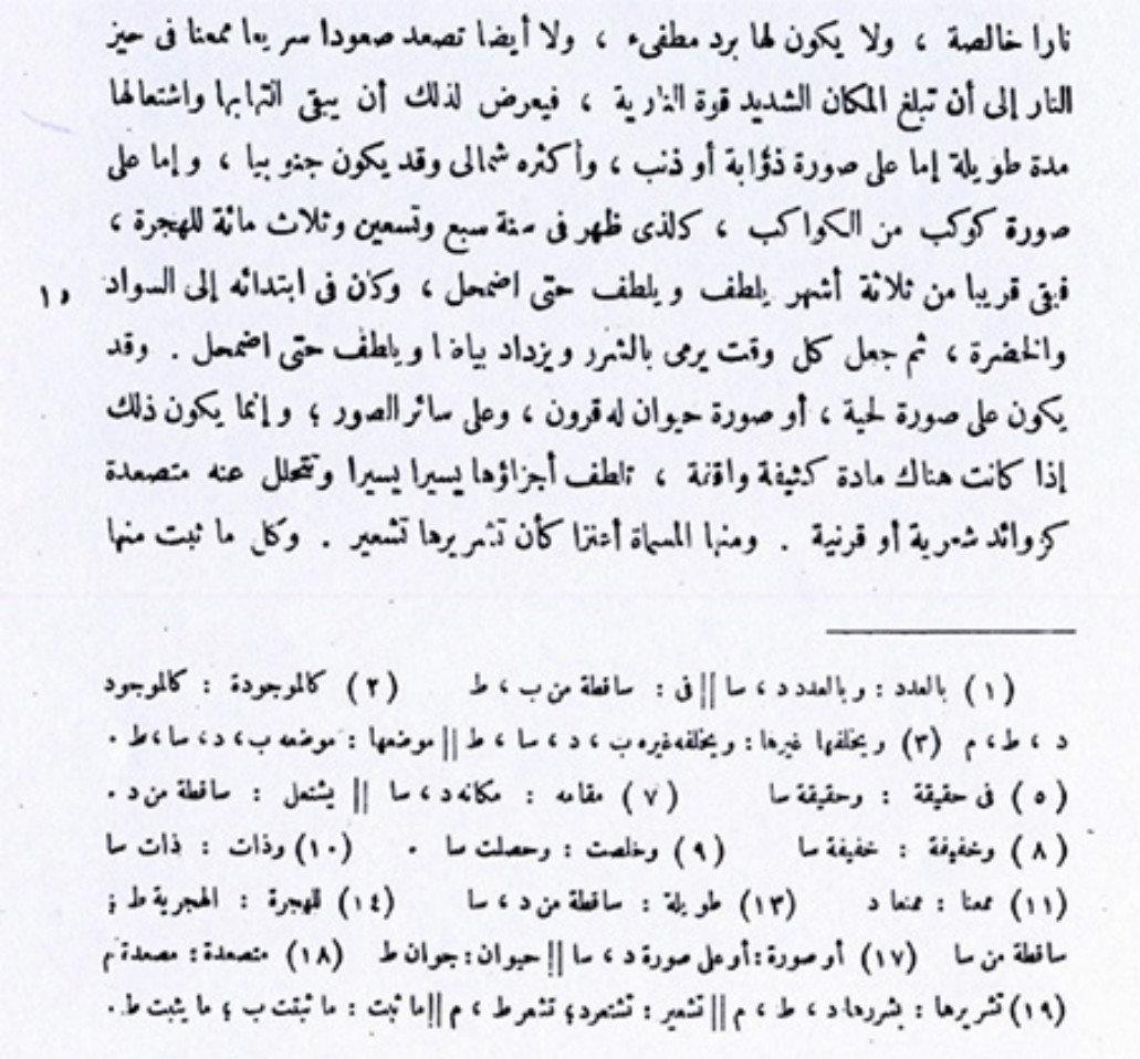 Um texto de Ibn Sina sobre a supernova decoberto recentemente