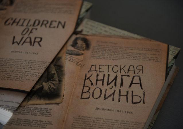 O livro 'Crianças da Guerra'