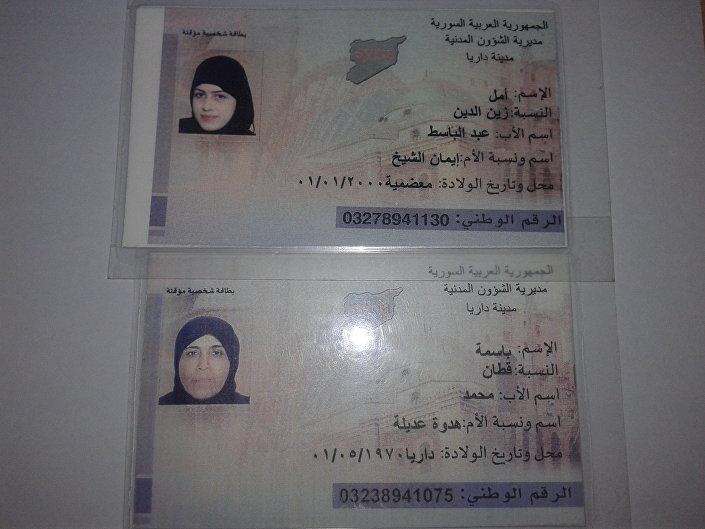 Passaportes emitidos pelos rebeldes na cidade síria Darayya