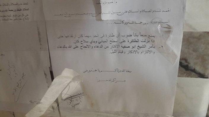 Decreto do Daesh proíbe abater qualquer avião da coalizão internacional liderada pelos EUA