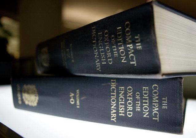 Dicionário da língua inglesa Oxford