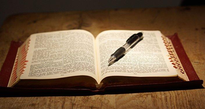 Bíblia (arquivo)