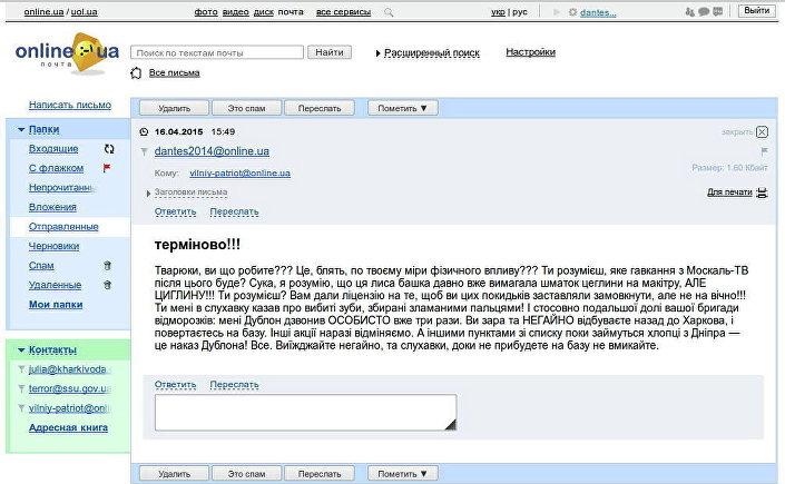 Screenshot do email de Abbakumov, obtido pelo CyberBerkut. Na mensagem, o chefe interino da região de Carcóvia critica os integrantes do grupo nacionalista por uso de força excessiva na intimidação de pessoas políticas.