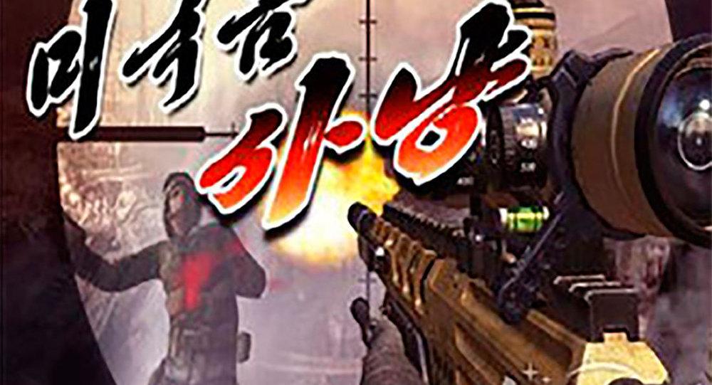 Jogo norte-coreano 'Hunting Yankee' permite que usuário use um rifle para matar soldados dos EUA