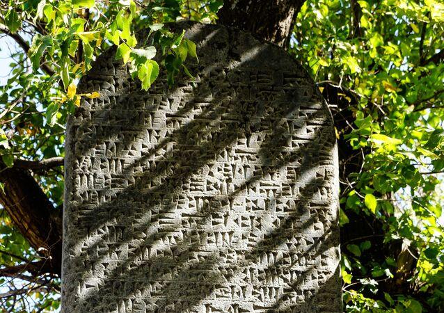 Inscrição histórica (imagem referencia)
