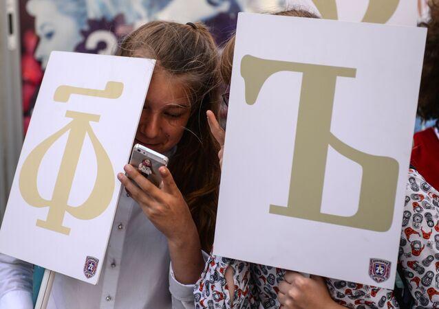 Estudantes seguram cartazes com letras do alfabeto russo, em Novossibirsk, Rússia (foto de arquivo)