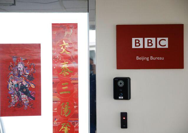 Entrada do escritório da emissora britânica BBC em Pequim, China, 12 de fevereiro de 2021