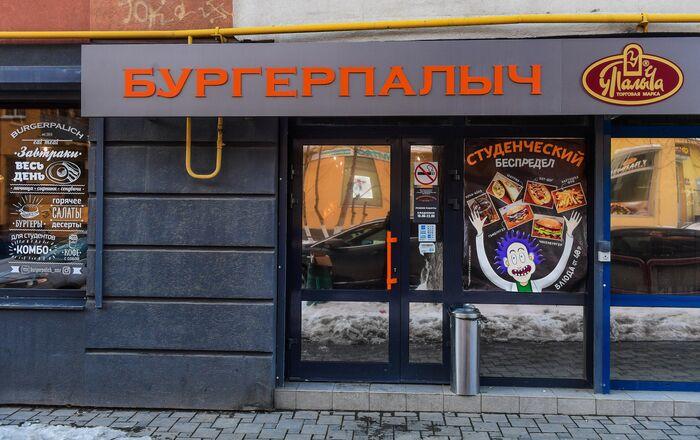Restaurante BURGERPALICH em Samara