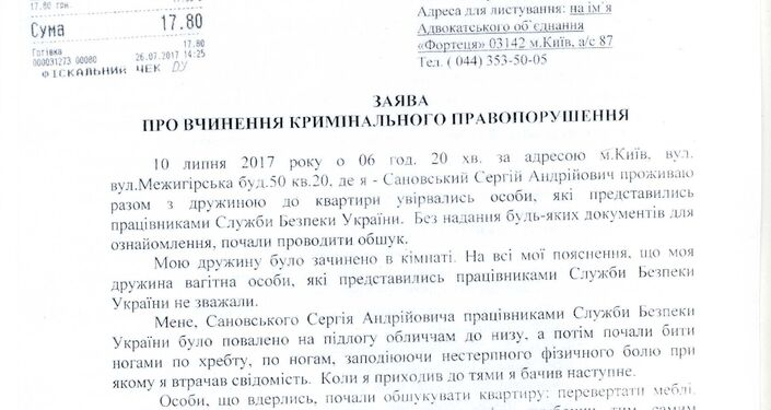 Requerimento de Sergei Sanovsky ao NABU sobre sequestro e torturas pelos agentes do SBU