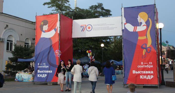 Feira norte-coreana dedicada ao 70º aniversário da fundação da república em Vladivostok, em 11 de setembro de 2018