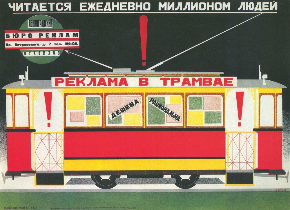 Cartaz para incentivar a publicidade em bondes Publicidade em bonde é boa e barata. Milhões de pessoas a leem diariamente, 1927
