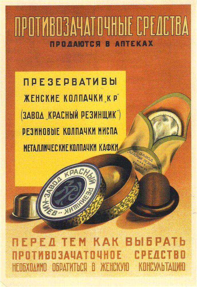 Publicidade de artigos contraceptivos produzidos pela fábrica soviética Krasny Rezinchik