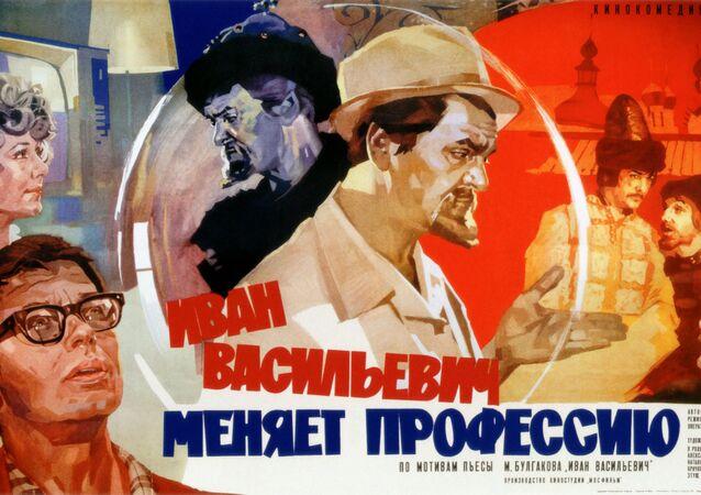 Cartaz do filme Ivan Vassilievich Muda de Profissão, de Leonid Gaidai