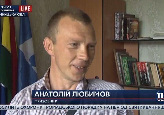 Anatoliy Lyubimov