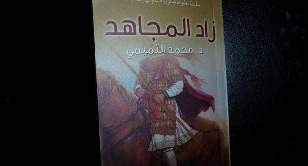 Capa do livro encontrado na Síria com contéudo radical