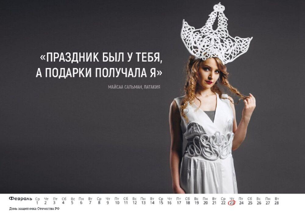 """23 de fevereiro – Dia do Defensor da Pátria da Federação Russa: """"A festa foi sua, mas quem recebeu os presentes fui eu"""" – Maisaa salman, Latakia."""