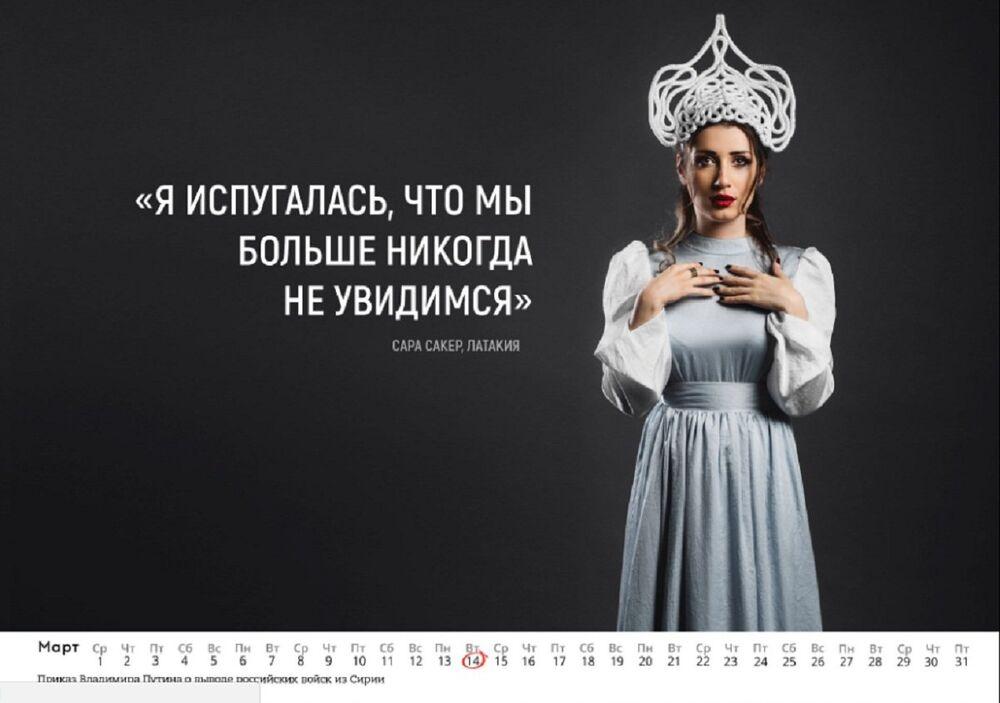 """14 de março – Ordem do presidente russo, Vladimir Putin, para a retirada das tropas russas da Síria: """"Me assustei ao pensar que não voltaríamos a nos ver nunca mais"""" – Sara Saker, Latakia."""