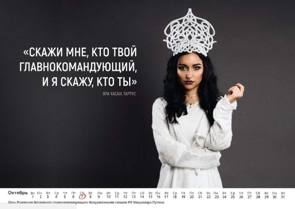 """7 de outubro – Aniversário do comandante em chefe das Forças Armadas da Rússia, Vladimir Putin: """"Diga-me quem é teu comandante em chefe e te direi quem tu és"""" – Yara Hasan, Tartus."""