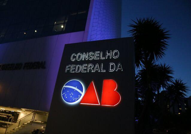 Fachada do prédio do Conselho Federal da Ordem dos Advogados do Brasil em Brasília